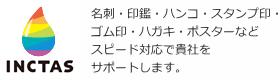 印鑑・名刺・印刷の即日作成はINCTAS(インクタス) Blog